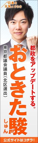 みんなの党 東京都議会第6(北区)支部長おときた駿 公式サイト
