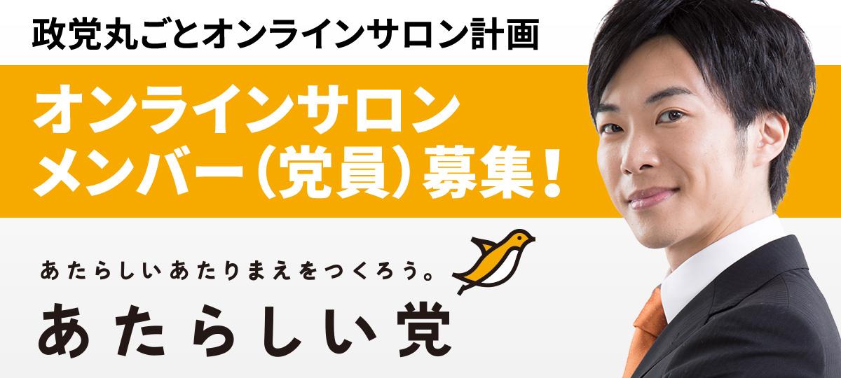 オンラインサロンメンバー(党員)募集!