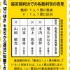 日本の憲法改正は、裁判官の「国民審査」方法の改善あたりからやればいいと思う