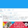 1000万回のアプローチ機会を損失?!東京都がどれだけTwiter(SNS)で宝の持ち腐れをしているか、数字で説明してみた