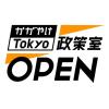 新たな政治塾「OPEN(オープン)」塾生募集スタート!求む、改革の同志(1月末〆切)