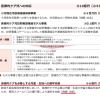 東京都、医療的ケア児の通学支援(スクールバス)に6億円・18校分を計上!