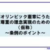 小池知事の前向きな「変節」。東京都が都道府県初となる「LGBT条例」制定へ