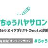 はあちゅう氏とイケダハヤト氏の爆速対応を見習って、noteマガジンを始めてみたよ【雑談】