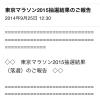 【悲報】都議会議員、東京マラソンに2年連続2度目の落選