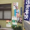 多党貼りに単独貼り…政治家ポスターの貼り方には「コツ」がある?!