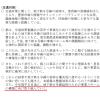 江東区議会は「移転延期決議案」を出さず、豊洲市場受け入れを了承へ