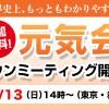 「筆談議員」こと斉藤りえ区議、当選後初となるタウンミーティングを開催!