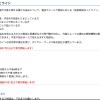 曜日によって、開設時間が異なる?!東京都の「妊娠相談ほっとライン」運用が目も当てられない件