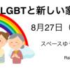 同性カップルでも、里親になれる??北区で「LGBTと新しい家族の形」を考えよう