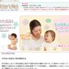 コストとリスクと、責任まで負わされる日本の母親たち