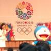 オリンピック・パラリンピック招致出陣式