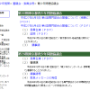 「リアルタイムのTwitterはダメで、ブログで後からはOK」という、謎な東京都審議会の情報発信ルール
