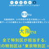 東京都の「区」と「市」の違い、言えますか? -大阪都構想、特別区の正体-