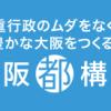 与えられた環境か、自ら選んだ自由か -大阪都構想が問いかける、もう一つの大事なこと-