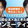 ※イベントタイトル・内容が変更になりました>5月11日(土)18:30~みんなの党基調講演会(ゲスト:松田公太参議院議員)