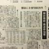 月々60万円、「政務活動費」の実態を追え!