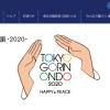 知っていますか「東京五輪音頭-2020-」。振り付けを完璧にマスターした私が、あなたの街にお届けします!
