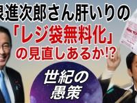 効果は不明!小泉進次郎さん肝いりだった「レジ袋有料化」は、岸田内閣で見直しされるのか