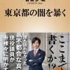 「まえがき」を先行公開!新著「東京都の闇を暴く」3月16日(木)に発売します