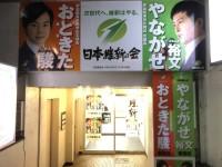 事務所開き(身内向け)を行い、本格スタート!今回の事務所は赤坂(駅徒歩1分)です