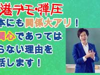 緊迫する香港情勢…。自由と人権を守るため、日本維新の会は公式声明を発表しました