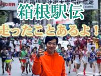 箱根駅伝を見て触発されたので、今年の自分の数値目標を掲げてみる【雑談】