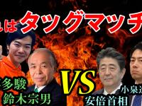 未曾有のタッグマッチ?!鈴木宗男&音喜多駿 VS 安倍総理&小泉進次郎大臣!