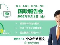 【締め切りました】初の「オンライン国政報告会」に挑戦!使用ツールはzoom、先着100名→5/1(金) 19:00~