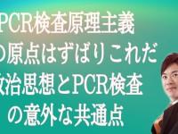 PCR急進拡大派VS穏健派?PCR検査と政治思想(保守・リベラル)に感じる親和性