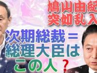 高まる菅官房長官の待望論。ワンポイントリリーフの短期政権か、はたまた…?