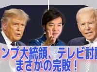 トランプ大統領、テレビ討論会でまさかの完敗!バイデン逃げ切り体制で大統領選挙は終盤戦へ
