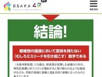 「大阪のために」賛成派・反対派、それぞれに真剣な想いがある。だからこそ、水を指した報道機関には苦言を呈する