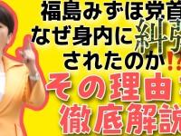 社民党・福島みずほ党首はなぜ身内に糾弾されたのか?選挙制度とリーダーの覚悟
