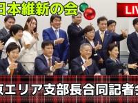 東京制圧計画!12使徒(12人の支部長)擁立完了で、さらなる上積みで党勢拡大を目指す