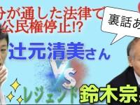 「ムネオハウス~(笑)」「…でもな、宗男みたいな政治家が北海道には必要なんだよ!」と言われた思い出話【雑談】