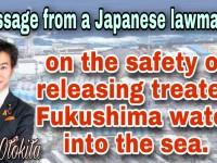 「原発推進派」を自称する、自民党議員の不可解な主張。福島処理水の安全性を再び検証する&英語で発信!