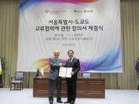 都知事の韓国訪問に、非難殺到?東京都が「都市外交」を行う意義