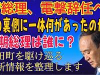 一年前、菅総理の人気は絶頂だった。あえて困難な「仕事」を選んだ、菅総理に感謝と敬意を
