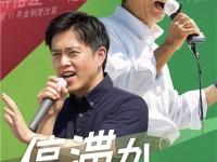 イメージを大胆に刷新!停滞か、維新か。日本維新の会「衆院選マニフェスト&重点政策」を発表しました