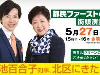 グリーンのワンポイントをつけてお集まりください。5月27日(土)15時半~、小池百合子知事が北区にきたる!