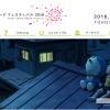 「東京アニメアワードフェスティバル2016」で大トラブル発生中?共催者・東京都の対応と責任は…
