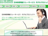 「耳が聴こえない人は、電話が使えない」日本の常識は、世界の非常識?
