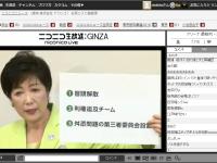 小池百合子氏の爆弾発言、都議会「冒頭解散」の真意は?そんなことって実際に可能なの??