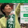 【速報】小池百合子政経塾「希望の塾」ホームページ公開、入塾受付を開始しました!