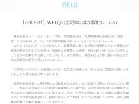 医学デマサイト「WELQ(ウェルク)」が全面非公開へ!人々の命を守る都の「健康安全部」も大活躍