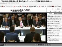 四者協議で都が得たのは、2つの大きな成果。IOCへの開かれたパイプと、さらなる予算削減の可能性