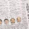 投票率20パーセントアップの徳島市長選に、「選択肢の多さ」の重要性をみる
