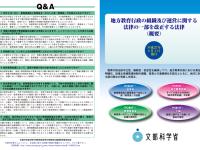 150万円を支払わせても「いじめと認定できない」横浜市教育委員会の対応を、市民はどう判断するか
