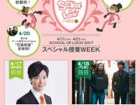 東京FM「SCHOOL OF LOCK!」に二度目の出演!高校生×政治家の機会は、非常に貴重